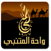 Waha Almotanabbi واحة المتنبي