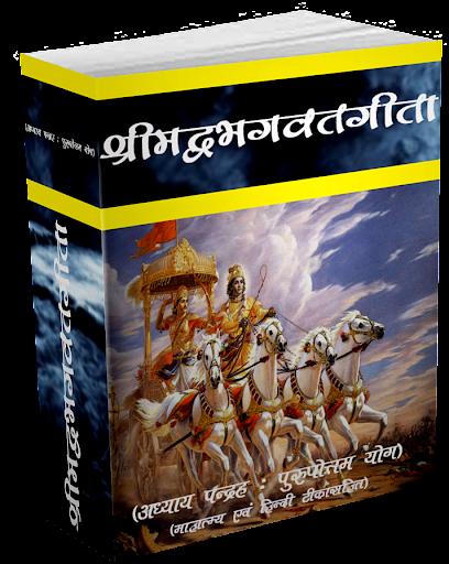 Srimadbhagwat Geeta Adhyay 15