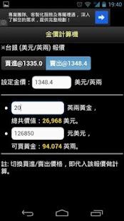 玩免費財經APP|下載GoldPassbook黃金存摺(ADs) app不用錢|硬是要APP