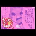 おたちゅ! 第6集 logo