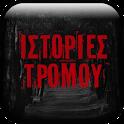 Ιστορίες Τρόμου : GameORE icon