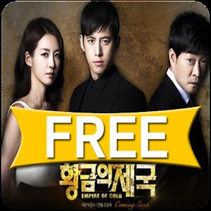 황금의제국 다시보기- 무료/실시간감상/TV드라마