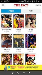 더팩트(THE FACT)뉴스–연예,스포츠,속보,만화 - screenshot thumbnail