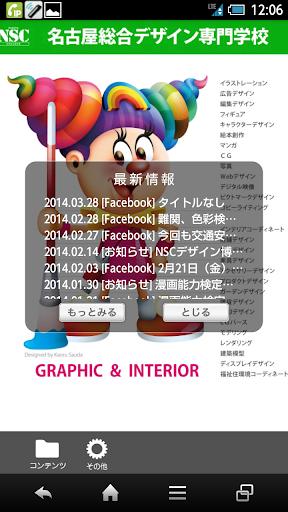 名古屋総合デザイン専門学校 スクールアプリ