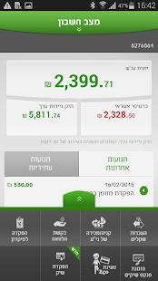 Discount Bank- screenshot thumbnail