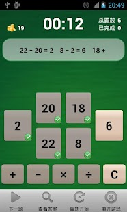 Calculate 24 (Free) - screenshot thumbnail