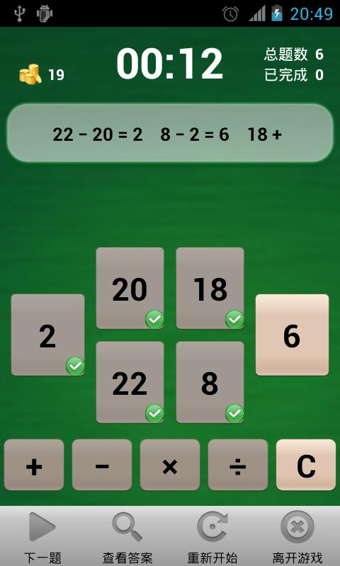 Calculate 24 (Free) - screenshot
