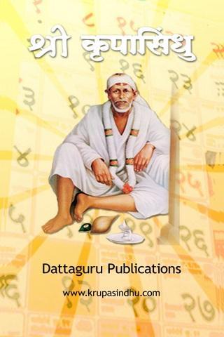 Krupasindhu Calendar