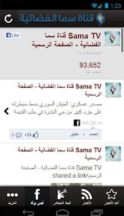 Sama TV- screenshot thumbnail