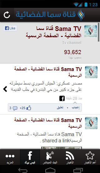 Sama TV- screenshot