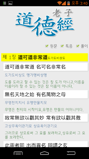 【免費書籍App】노자 도덕경-APP點子