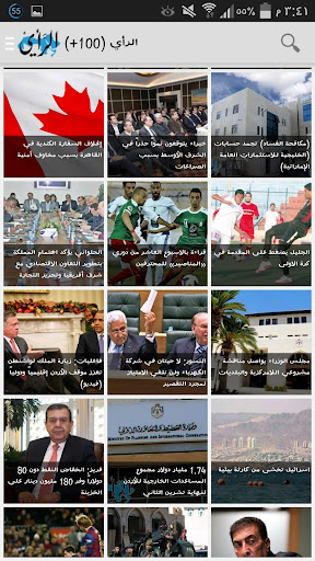 【免費新聞App】جرائد وصحف الأردن-APP點子