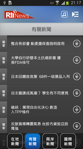 【免費新聞App】RTI News-APP點子