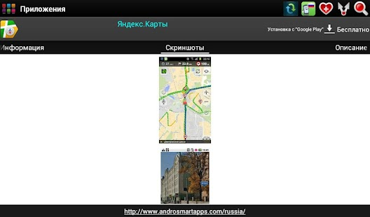 Russia Android - screenshot thumbnail