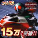 [モバ7]ぱちんこ仮面ライダーMAX EDITION icon