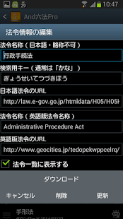 Japanese Law Dictionary Pro screenshot