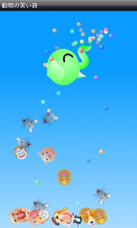 Animal laugh bag (for Infant)- screenshot