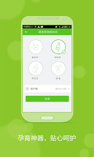 妈妈圈-怀孕育儿-中国最火女人社区