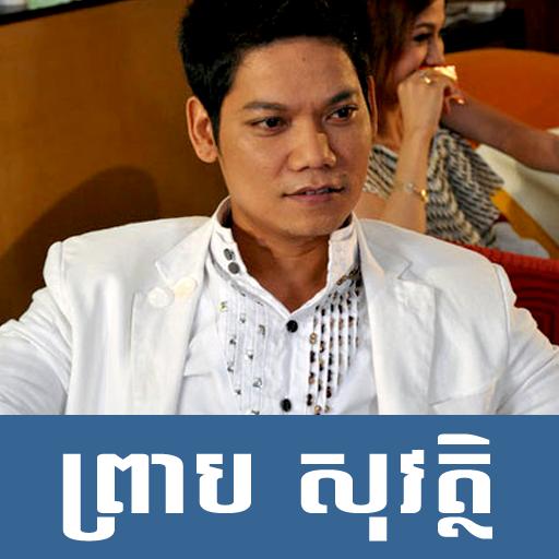 Khmer songs- Preap Sovath