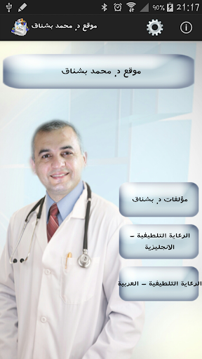 Dr Bushnaq Portal