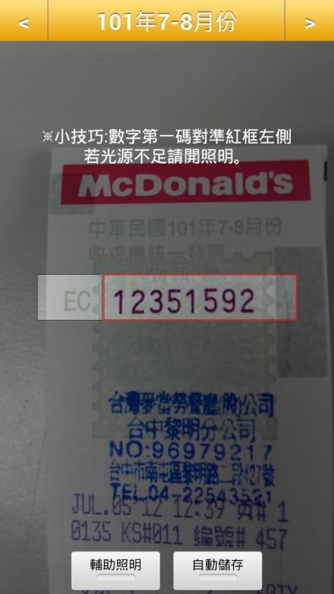 發票123 (統一發票&電子發票對獎,手機條碼、共通性載具) - 螢幕擷取畫面