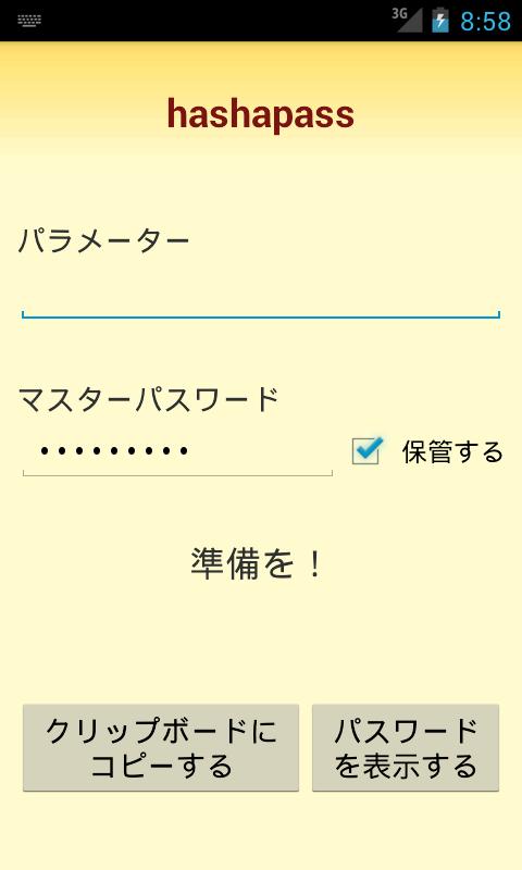 Hashapass- screenshot
