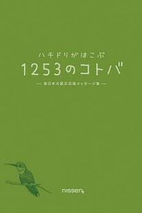 1253のコトバ