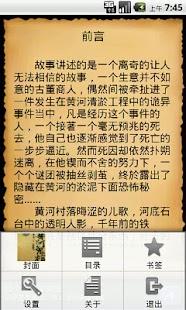玩書籍App|黄河鬼棺 全集免費|APP試玩