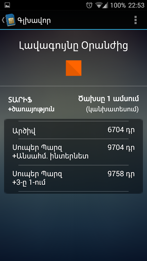 Top Tariff Armenia- screenshot
