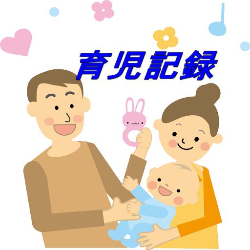 育児記録 生活 App LOGO-硬是要APP