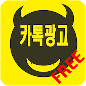 Kakaotalk Advertising (FREE)