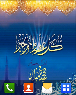 Eid Mubarak Live Wallpaper - screenshot