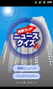 ニュースクイズ【時事力UP】 by クイズ研