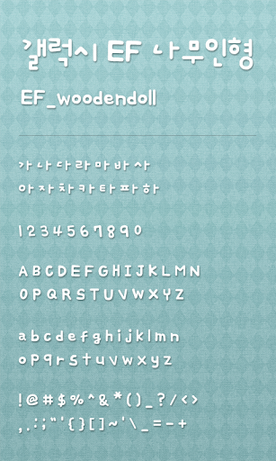 EF 나무인형 도돌런처 전용 폰트