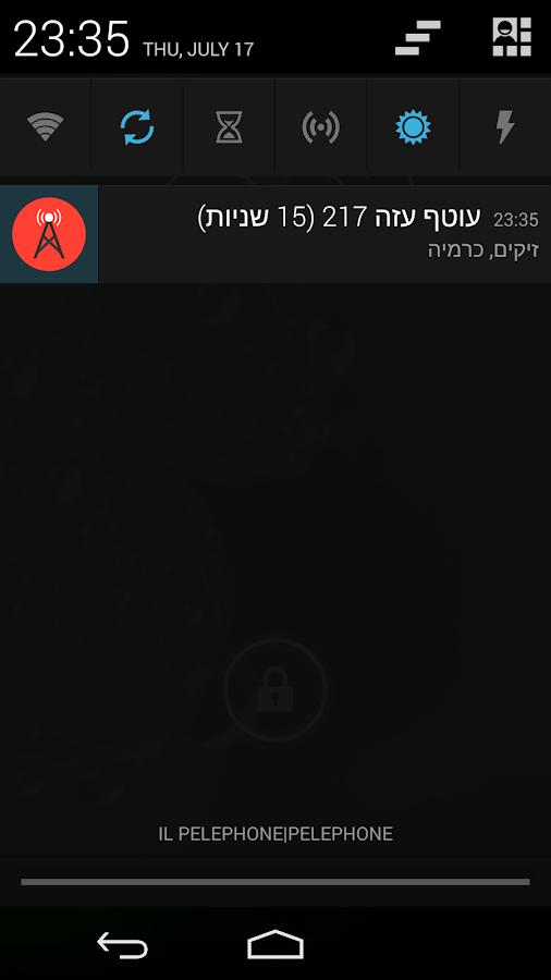 צבע אדום - התרעות בזמן אמת - screenshot