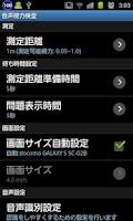 Screenshot of 音声視力検査