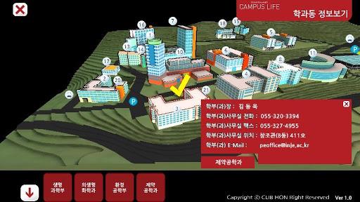 【免費工具App】인제대학교-캠퍼스3D 맵-APP點子