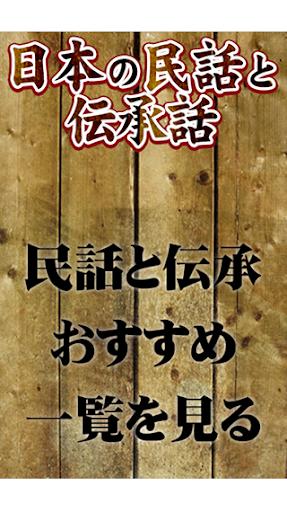日本各地の民話伝承伝説 娛樂 App-愛順發玩APP