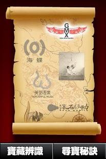 2011金曲尋寶AR|玩娛樂App免費|玩APPs