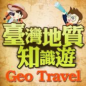 臺灣地質知識遊