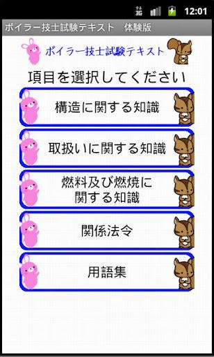 ボイラー技士試験テキスト 体験版 りすさんシリーズ
