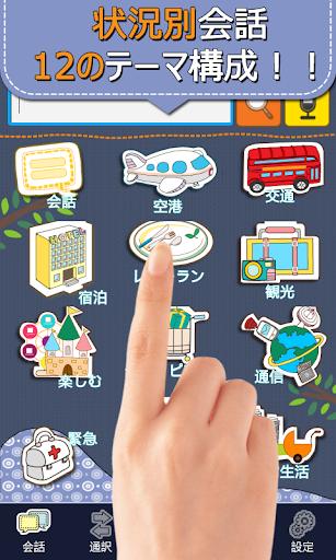 無料教育Appのベトナム語  会話マスター [Premium] 記事Game