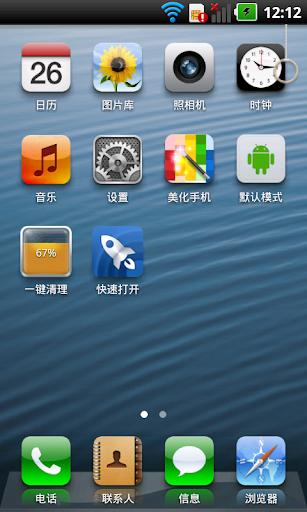 個人化必備免費app推薦 360翻屏静音(小工具,小插件,小部件)線上免付費app下載 3C達人阿輝的APP