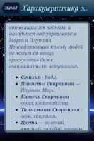 Screenshot of Знаки Зодиака