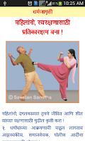 Screenshot of Marathi Calendar 2015