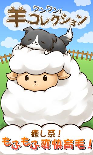 犬 もふもふ爽快育毛 - ワンワン 羊コレクション