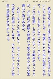 デキる男のセックス- screenshot thumbnail