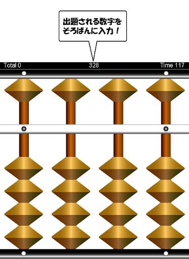 Japanese Abacus SOROBAN 0.0.9 screenshots 12