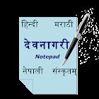 Devanagari Notepad icon