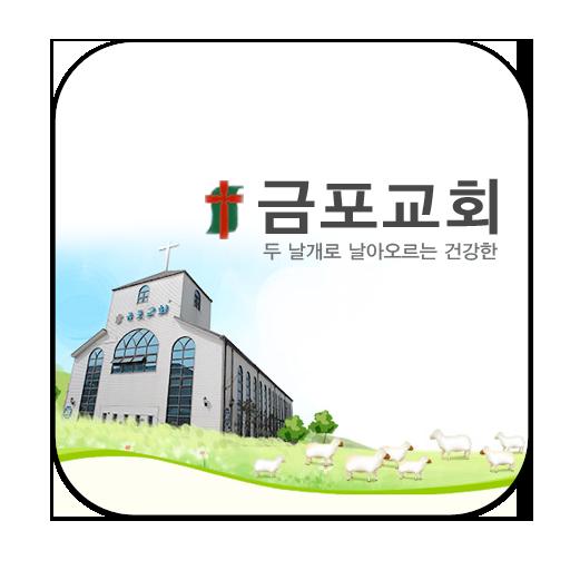 금포교회 - screenshot